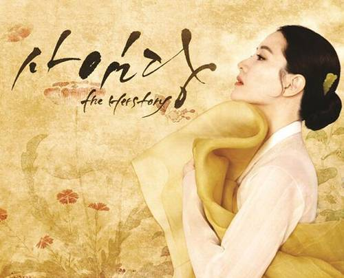 lee-young-ae-saimdang-the-herstory-03