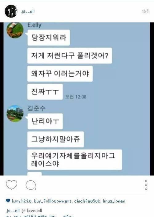 """Tin nhắn trao đổi giữa fan cuồng và """"cặp đôi""""."""