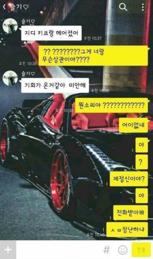 Đoạn tin nhắn chia tay của fan nữ G-Dragon với người bạn trai.