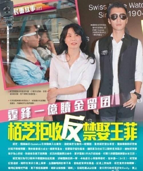 Xôn xao tin Trương Bá Chi phá đám chuyện cưới xin của Vương Phi - Tạ Đình Phong.