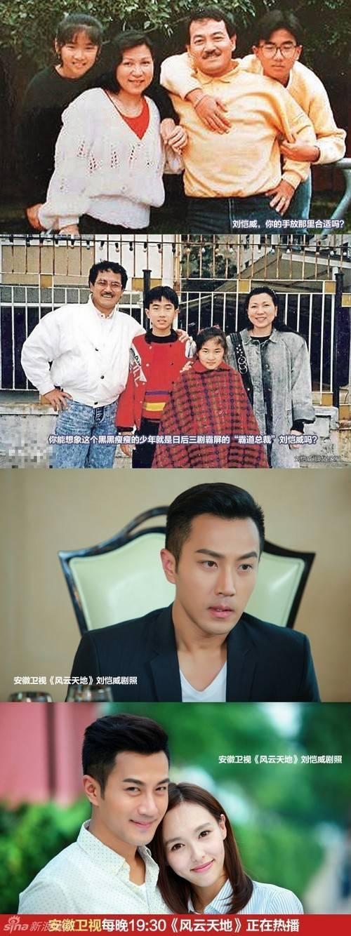 Lưu Khải Uy bên gia đình thời bé. Anh thường bị nghi vấn thẩm mỹ nhưng có thể thấy từ khi còn là nhóc tì, Lưu Khải Uy đã rất đáng yêu.