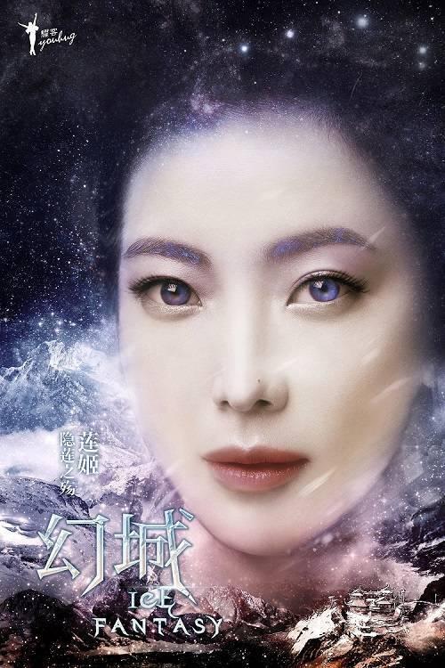 ice-fantasy-kim-hee-sun-01