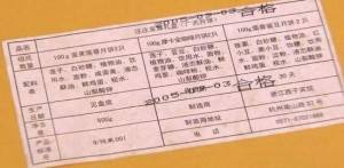 Trên tờ giấy này ghi rõ ngày sản xuất 3/9/2005 và thời hạn sử dụng là 30 ngày. (Nguồn: xinhuanet.com)
