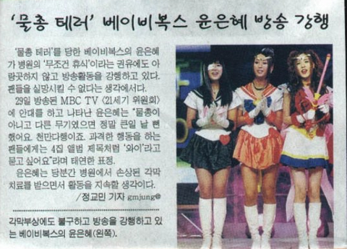 Năm 2000, khi Yoon Eun Hye vẫn là thành viên của nhóm nữ nổi tiếng Baby VOX, cô từng bị một anti-fan nam ném chai đựng hỗn hợp chất lỏng gồm nước sốt, ớt đỏ và dấm ngay vào mắt. Hậu quả để lại khiến nữ ca sĩ phải đeo băng bịt mắt lên sân khấu. Công ty chủ quản của Yoon Eun Hye tin rằng người đàn ông muốn khiến cô bị mù nhưng từ chối truy tố vì vết thương nhỏ. Một lần khác, Yoon Eun Hye bị ném thức ăn vào người. Những sự việc trên khiến nữ ca sĩ rất sợ hãi anti-fan, cô sẽ không xuất hiện nếu không được bảo vệ nghiêm ngặt.