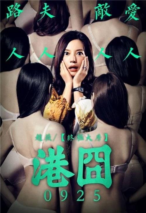 Poster Lạc lối ở Hong Kong.