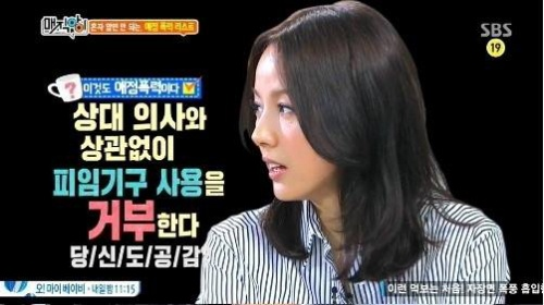 Lee Hyori đề cập đến việc tránh thai trên truyền hình.