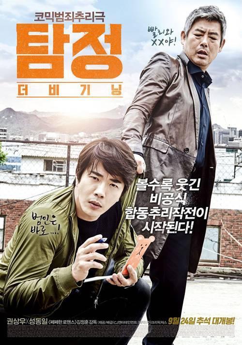 kwon-sang-woo-09