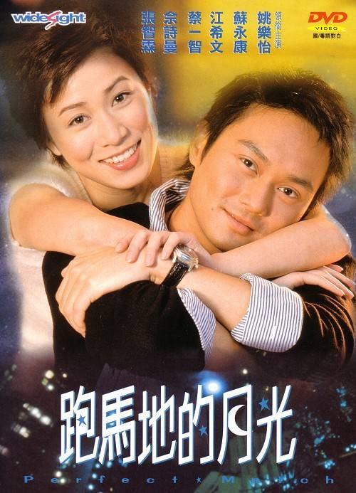 """Bộ phim điện ảnh đầu tay của Xa Thi Mạn mang tên """"Trận chiến hoàn hảo"""" (2000)."""
