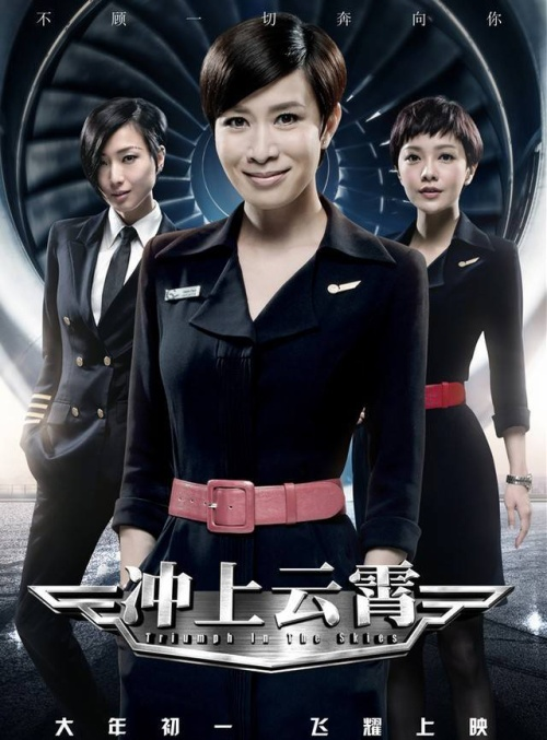 """Bom tấn """"Bao la vùng trời"""" (2015) cũng đánh dấu vai diễn đáng nhớ của cô."""