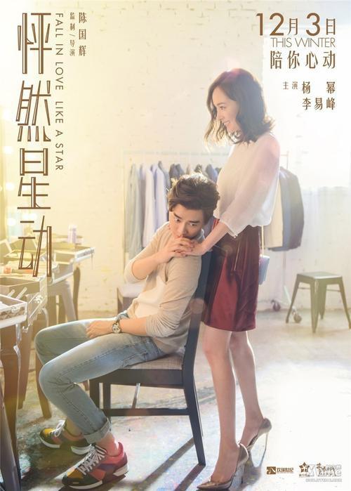 phanh-nhien-tinh-dong-poster-2