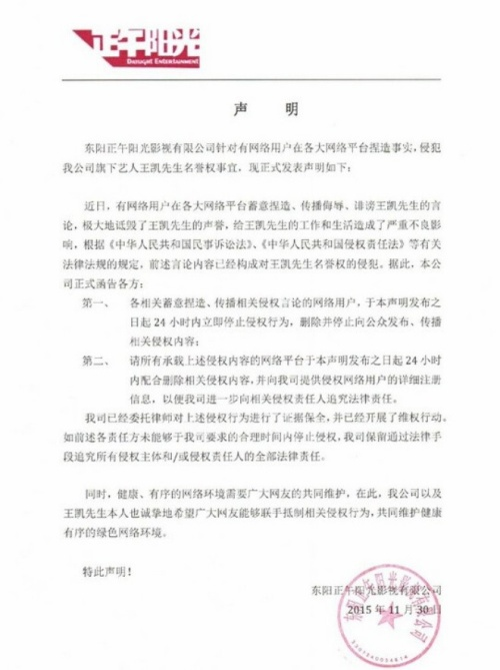 Chiều 30/11, công ty quản lý của Vương Khải - Chính Ngọ Dương Quang đã đưa ra phản hồi chính thức bằng văn bản.