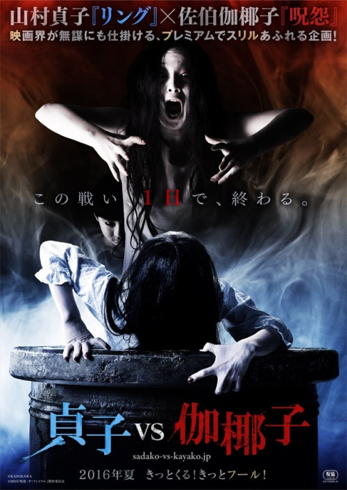 sadako vs kayako