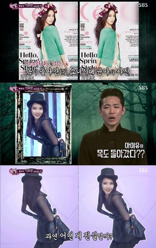 Bức ảnh của Yoona và IU được ê-kíp của One Night TV Entertainment chỉnh sửa.