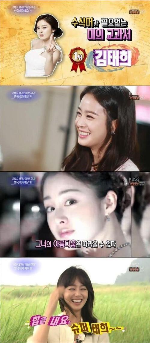 Kim Tae Hee với vẻ đẹp không suy giảm suốt 10 năm qua.