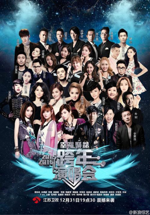 T-ara trong tấm poster của chương trình.