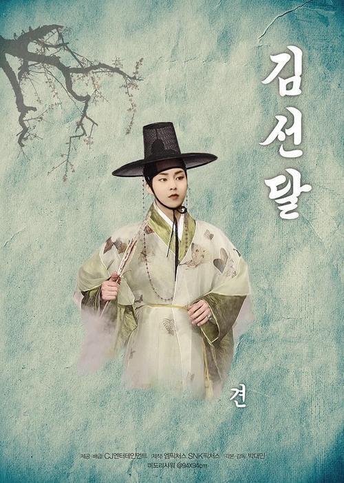 Xiumin trong bức ảnh do fan thiết kế dựa theo poster của phim.