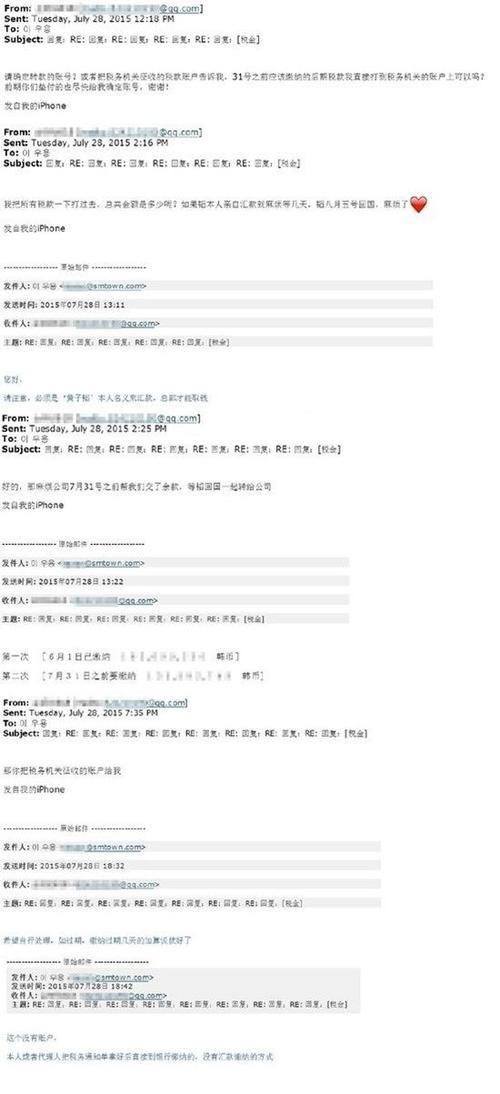 Đoạn email được Z.Tao Studio đưa ra làm bằng chứng.