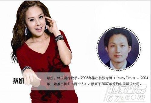 Chae-Yeon-1452847938_660x0