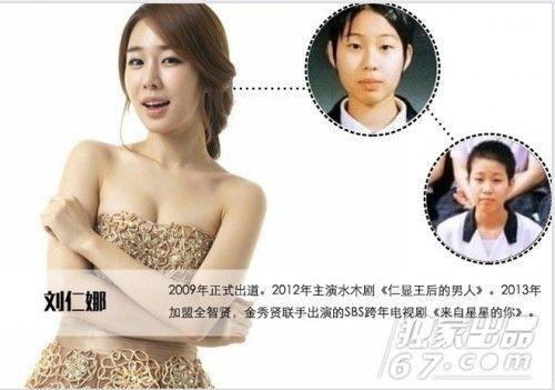 Yoo-In-Ah-1452847940_660x0