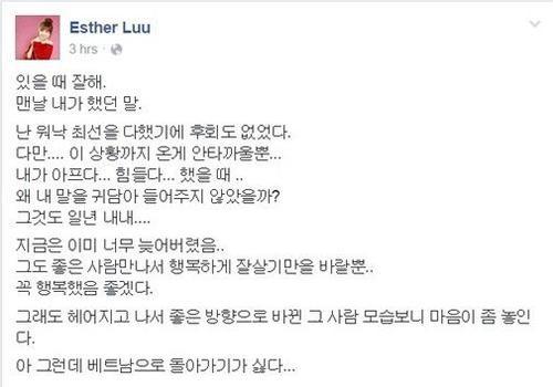 Hari Won chia sẻ dòng trạng thái u buồn