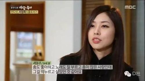 Con gái Seo Jung Hee (ảnh) từng có ý định tự tử khi uống 60 viên thuốc ngủ.