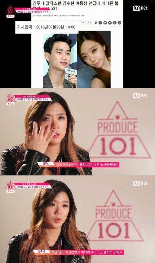 Kim Joo Na - em gái cùng cha khác mẹ của Kim Soo Hyun.