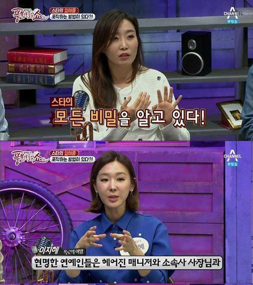 Chương trình I Heard A Rumor đề cập đến chuyện yêu đương của sao Hàn bị phát hiện.