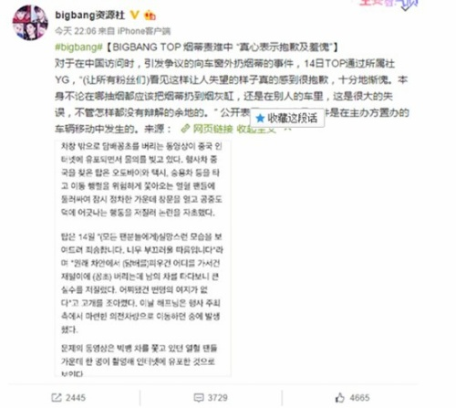 Lời xin lỗi công khai trên trang của YG.