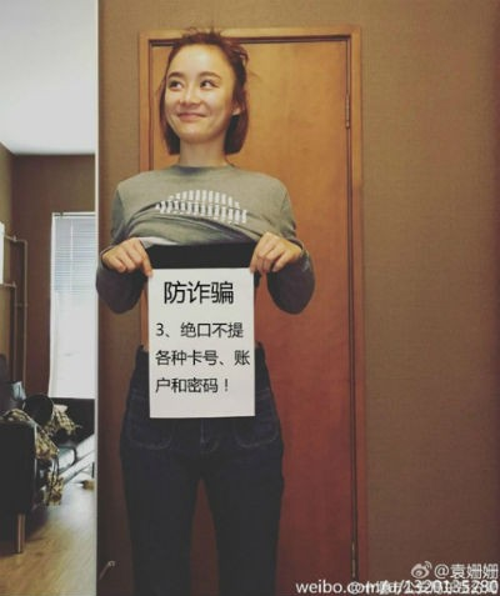 """Nữ diễn viên Yuan Shanshan khuyên bạn hãy bảo mật mọi thứ và """"Không bao giờ tiết lộ số thẻ ngân hàng, tài khoản ngân hàng và mã PIN"""" Cảm ơn Shan."""