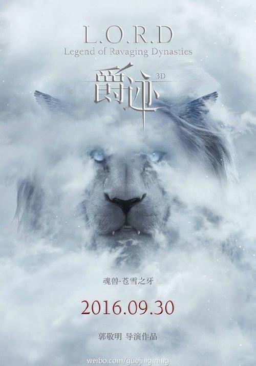 Poster kỳ ảo của Tước Tích ấn định ngày phát hành 30.9.2016 được Quách Kính Minh đăng tải trên weibo.