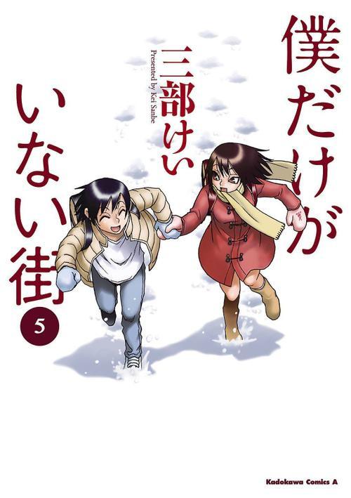 Boku-dake-ga-Inai-Machi1