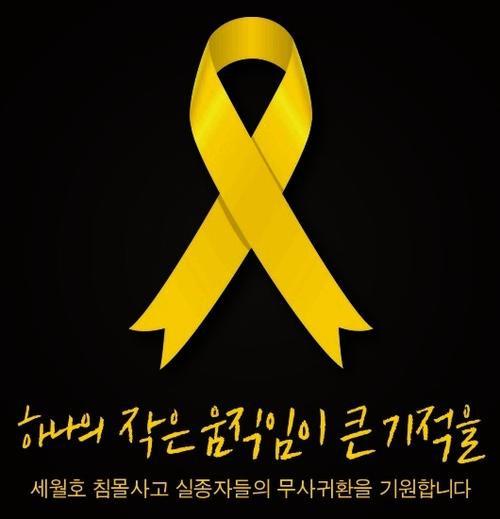 Mino (Winner) khiến fan mủi lòng vì hình xăm ý nghĩa tưởng niệm nạn nhân chìm phà Sewol