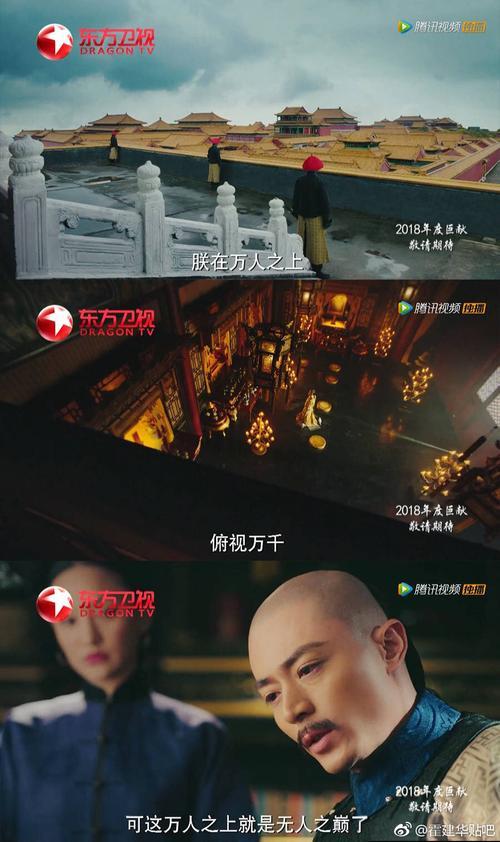 Trailer 'Hậu cung Như Ý Truyện' mở ra màn cung đấu của 'Hoàng hậu' Châu Tấn và các phi tần - ảnh 5