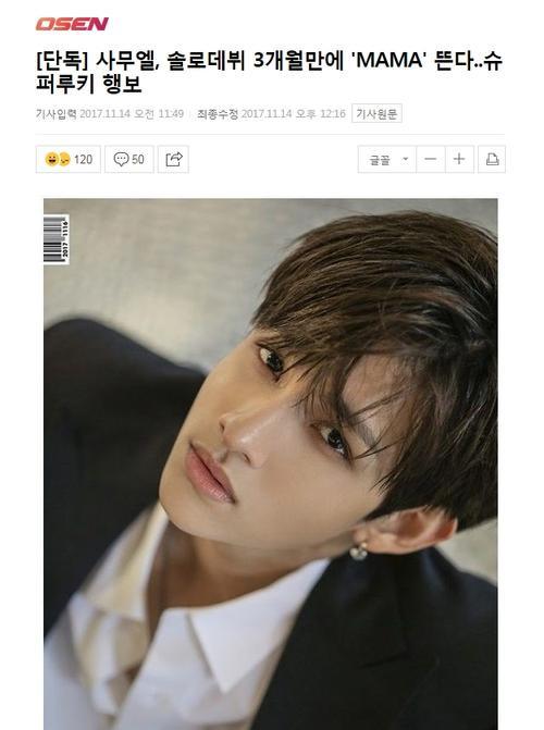 Nhân vật tiếp theo xuất hiện tại MAMA Việt Nam: 'Hoàng tử lai' Produce 101 Kim Samuel