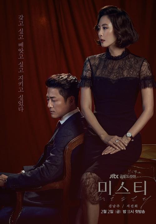 [Phim Hàn Quốc] Misty (2018) – Phim Trinh thám của tháng 2
