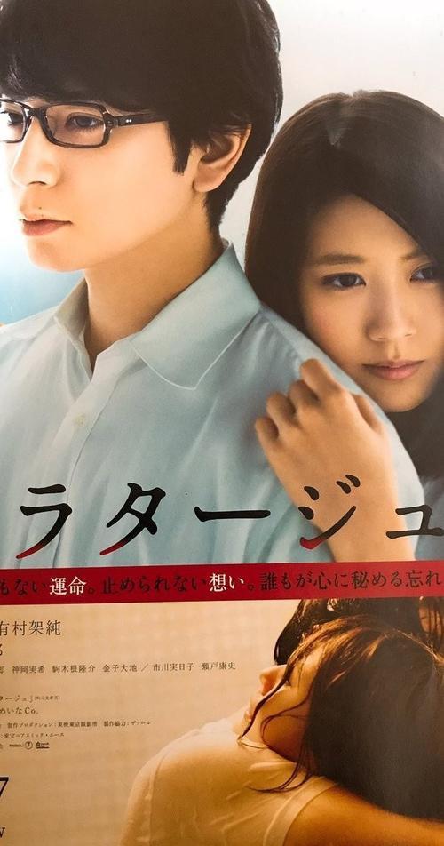 3 chuyện tình thầy trò trên màn ảnh Nhật: 'Trên đời này, làm gì có người nên hay không nên yêu' - ảnh 7