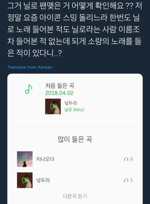 Fan iKON cũng tìm thấy điều tương tự.