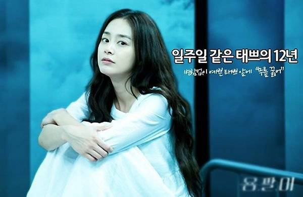 Kim Tae Hee trong phim mới Yong Pal.