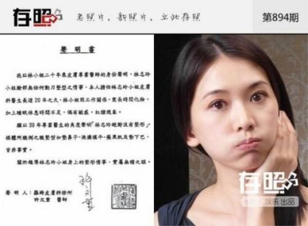 Lâm Chí Linh cũng phải công khai kết quả kiểm tra y tế.