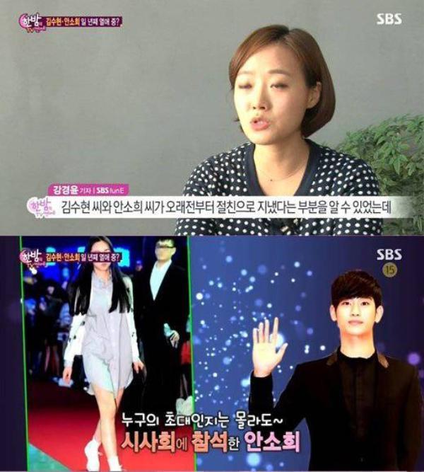 Chương trình Midnight TV Entertainment tiết lộ Sohee đến ủng hộ phim mới của Kim Soo Hyun dù không phải khách mời chính thức.