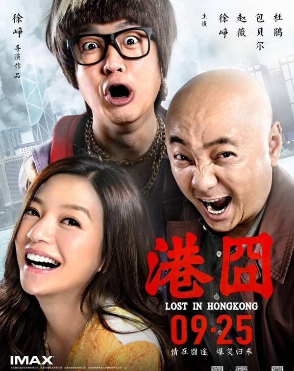 Lost-In-Hongkong_poster_goldposter_com_24