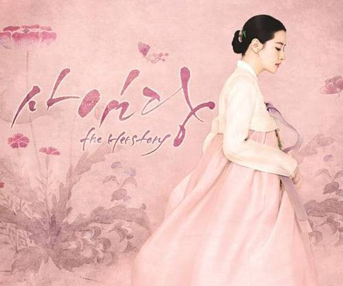 lee-young-ae-saimdang-the-herstory-04