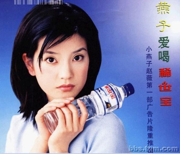 Triệu Vy khá may mắn khi sớm thành công và trở nên nổi tiếng khắp Trung Quốc khi mới ngoài 20 tuổi.