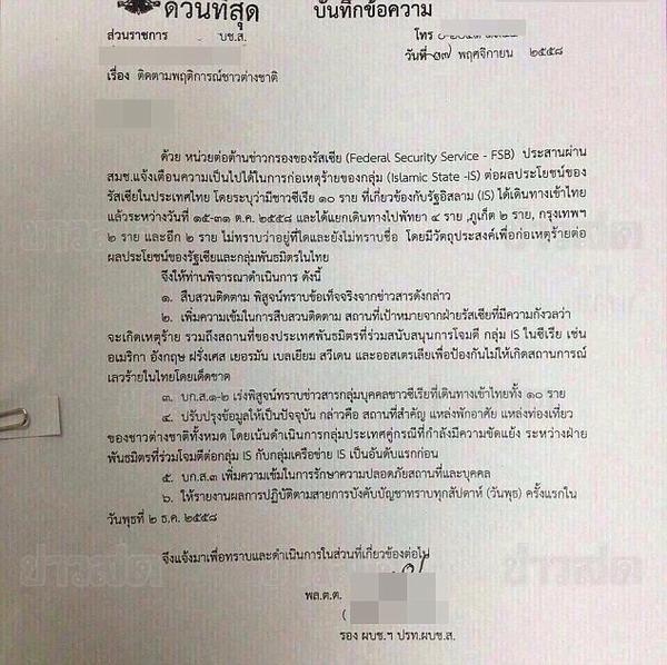 Tài liệu mật của tình báo Nga gửi cảnh sát Thái về thông tin các phần tử IS đã đến Thái Lan.