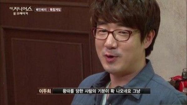 Hacker Lee Doo Hee - người giới thiệu Junsu với Hani.
