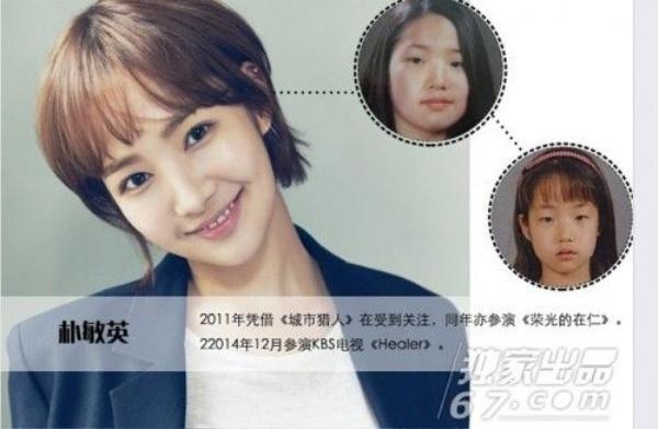 Park-Min-Young-1452847939_660x0