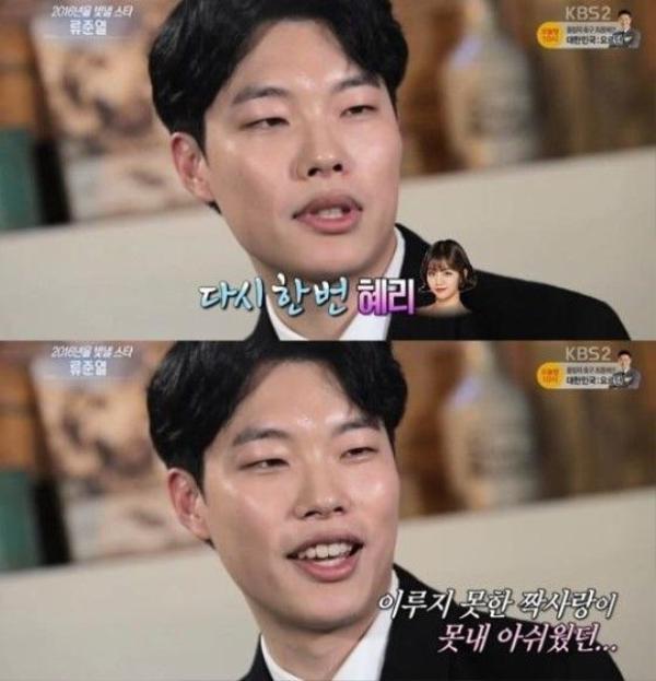Ryu Jun Yeol trong Entertainment Weekly.