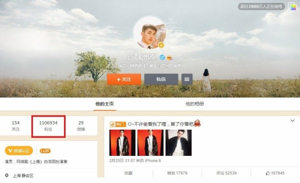 Weibo của Hứa Ngụy Châu