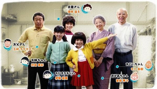 Phiên bản live action của Nhật năm 2006 với Ei Morisako trong vai Maruko. Năm đó cô bé mới chỉ 8 tuổi.