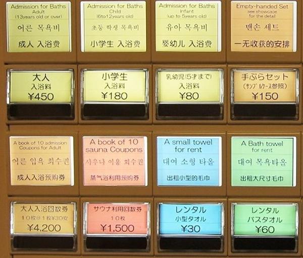Bảng giá các dịch vụ được niêm yết ở bên ngoài các phòng tắm công cộng. (ảnh: blogspot)